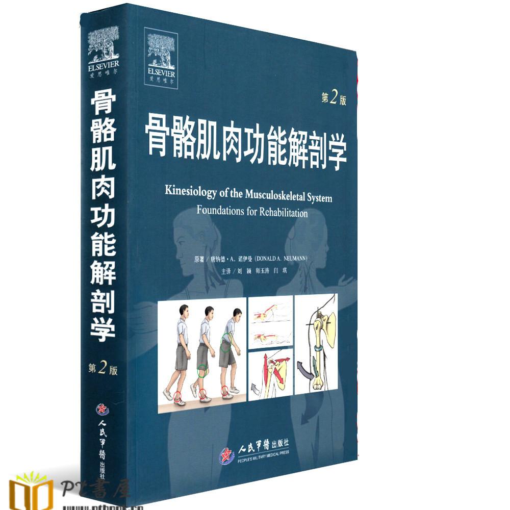 骨骼肌肉功能解剖学 第2版 Book Cover