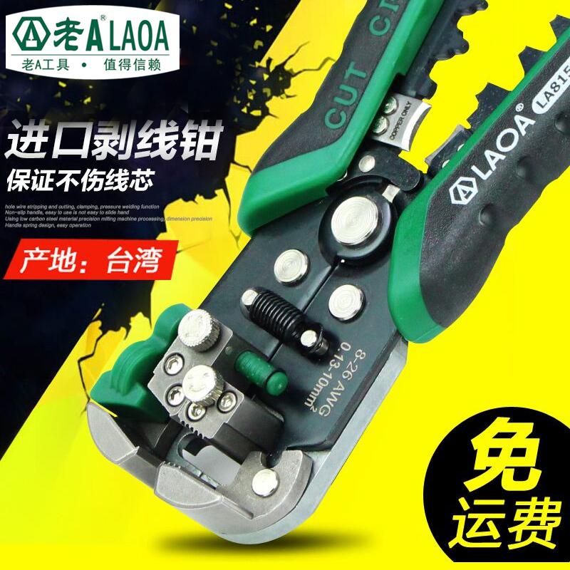 台湾进口 老A多功能电工剥线钳 全自动拨线钳子 电缆剥线器剥皮钳