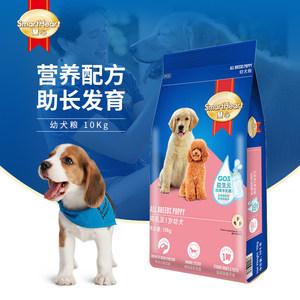 smartheart慧心狗粮10kg 泰迪幼犬粮 狗粮通用型全犬种幼犬粮
