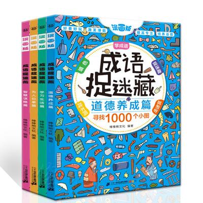 图画成语捉迷藏 彩图版四册 做迷藏走迷宫填色找不同专注力训练游戏中的科学迷宫趣味数学儿童益智逻辑思维训练书籍