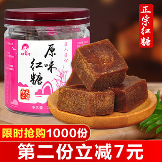 Guangxi sugar cane brown sugar block hand-made small packaging pure ginger juice earth brown sugar aunt maternal moon old brown sugar