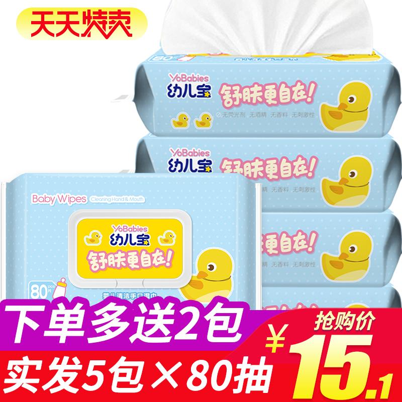 幼儿宝特价婴儿柔湿巾80抽*3大包装新生手口屁专用湿纸巾家用实惠