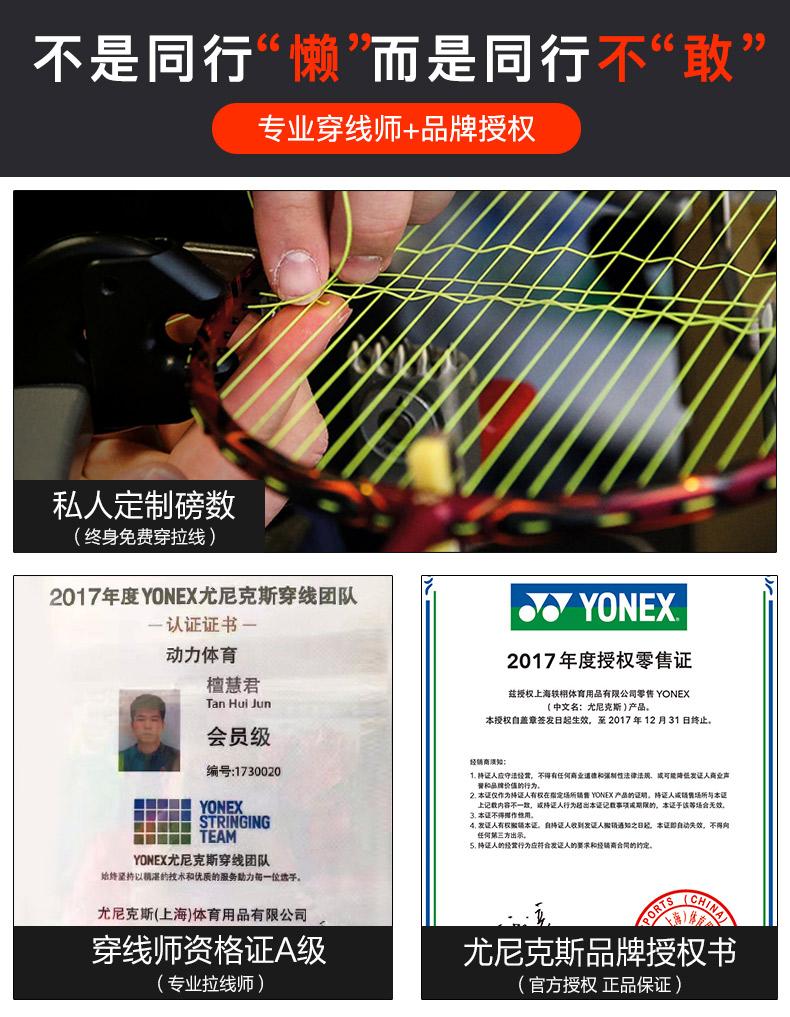 官网正品尤尼克斯羽毛球拍单拍弓箭专业控球进攻型详细照片