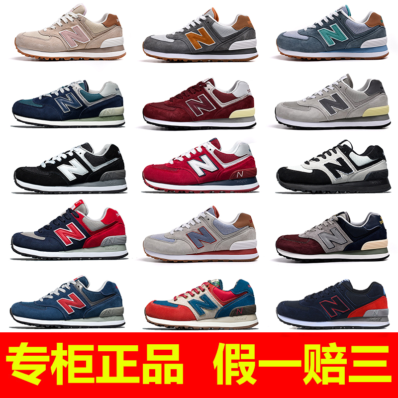 designer fashion delicate colors stable quality New Balance Sports Co., Ltd. authorized NB 574 nadele men's shoes shoes  running shoes retro running shoes