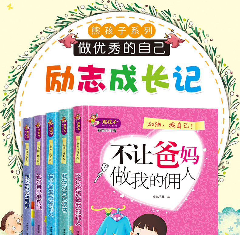 【课外读必买】小学生故事书籍5册 1