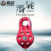 Xinda fixed type single pulley pulley sliding climbing pulley aerial