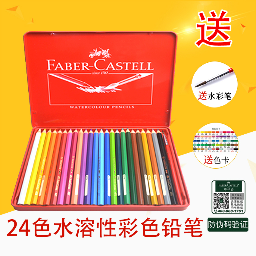 24 Color Water Soluble Color Lead (iron Box)