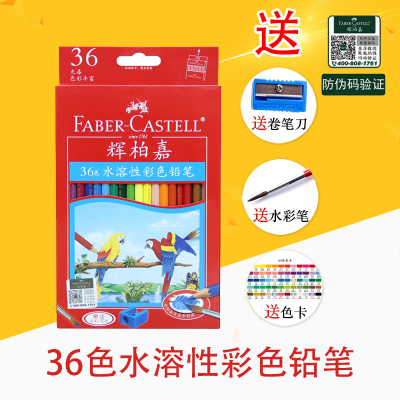 Single Box 36 Color Water Soluble Color Lead