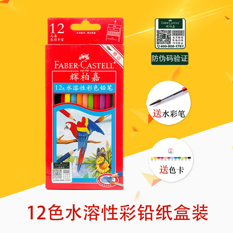 12 Colors Water Soluble Color Lead [red Box]