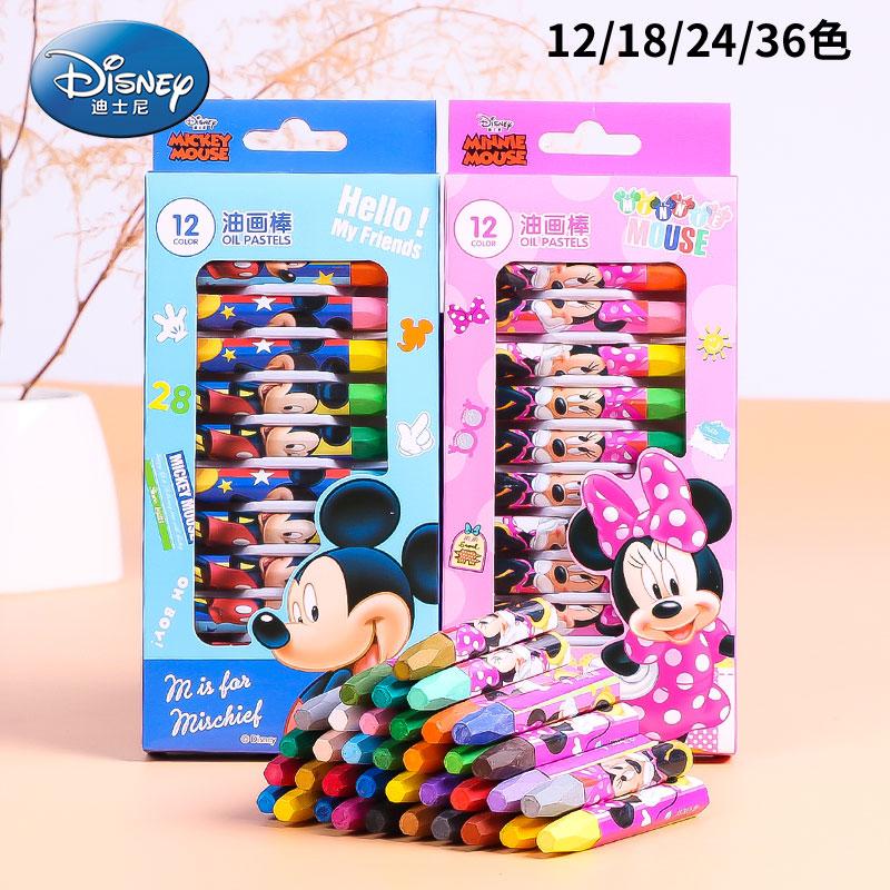 【迪士尼】无毒24色36色美术绘画彩色笔满6元可用1元优惠券