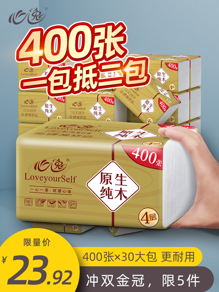 400 sheets removable tissue paper full box Household napkins Affordable toilet paper Commercial removable toilet paper facial tissue Batch tissue paper