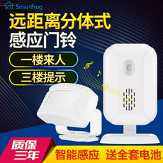 Split doorbell sensor device Welcome to the shop door welcome home wireless infrared burglar alarm