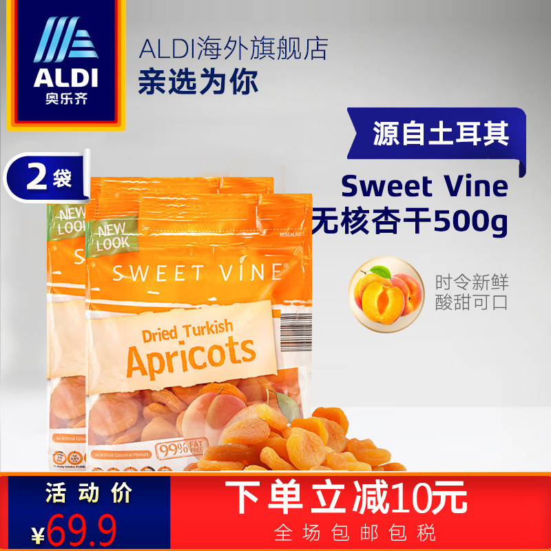 ALDI Orezi imported non-nuclear Turkey dried apricots 500g*2 sweet and sour  apricot preserved meat candied snacks