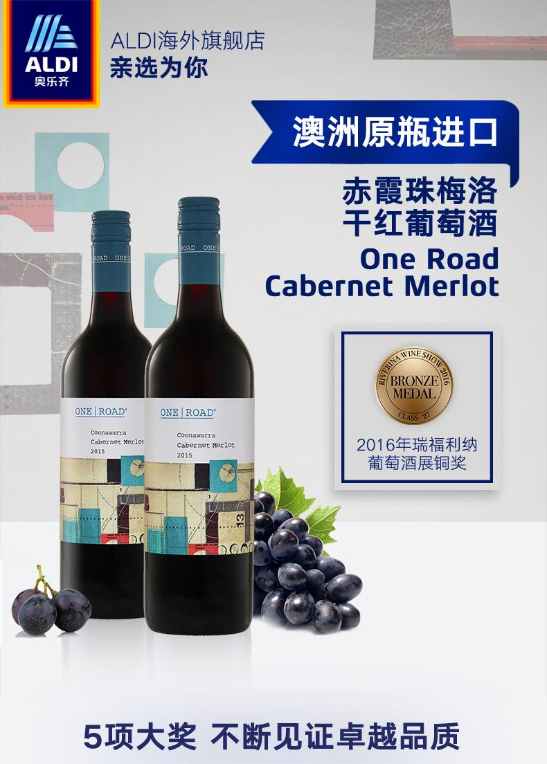 白菜!ALDI 奥乐齐 One Road 澳洲原瓶进口 赤霞珠梅洛混酿葡萄酒 750ml*6支装 119.5元包邮包税(合新低19.91元/瓶)