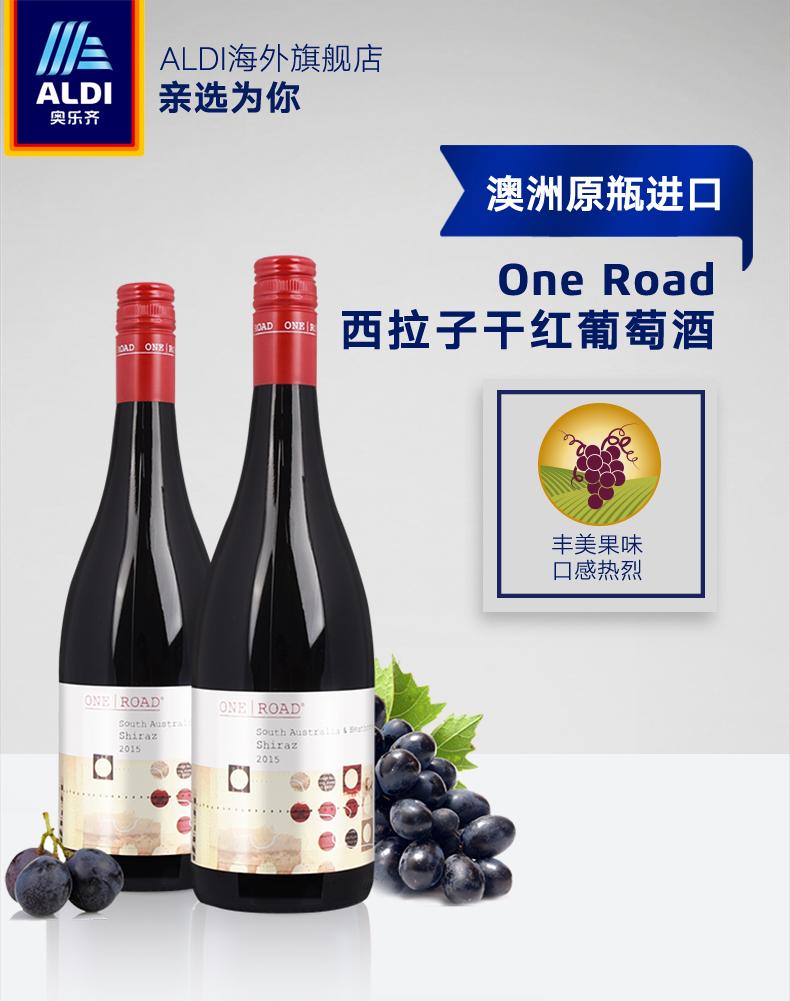 澳洲产 One Road 西拉子干红葡萄酒 750ml*2瓶 天猫yabovip2018.com折后¥79.9包邮包税(¥99.9-20)