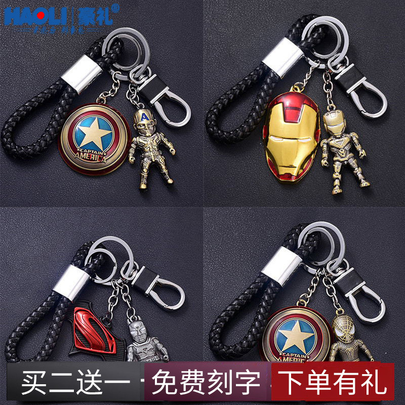 Creative animation metal key fob car key pendant steel men's and women's pendants woven key chain ring gift
