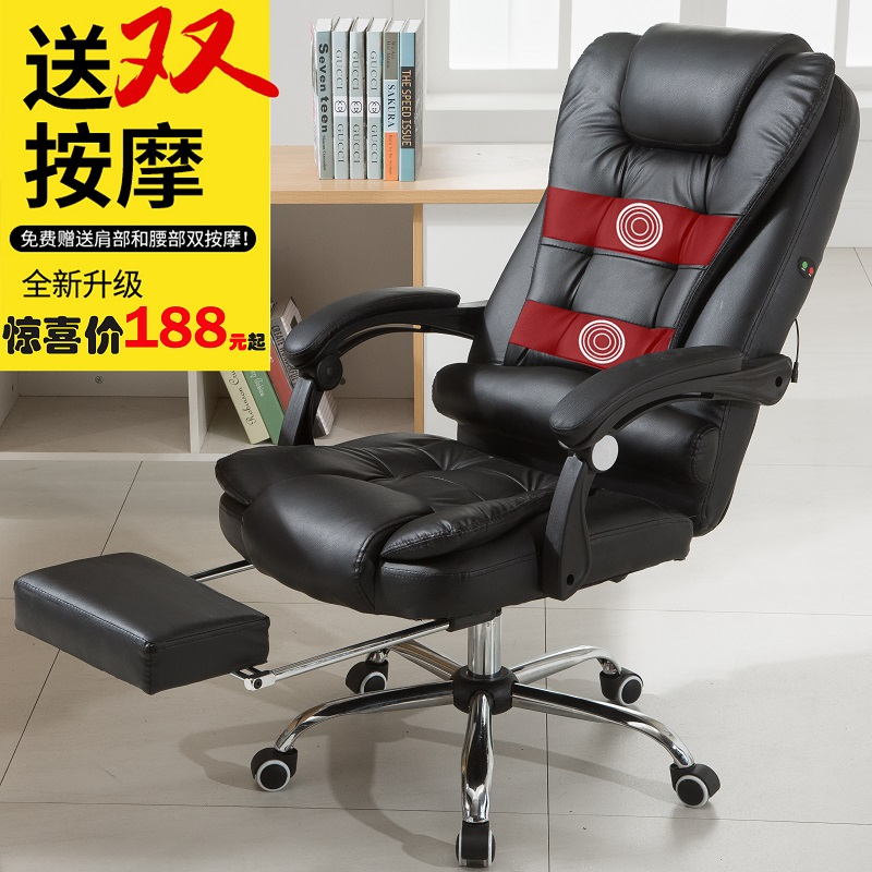 Computer Chair Home Office Chair Boss Chair Massage Reclining Lift Chair  Footrest Leather Art Chairs Specials