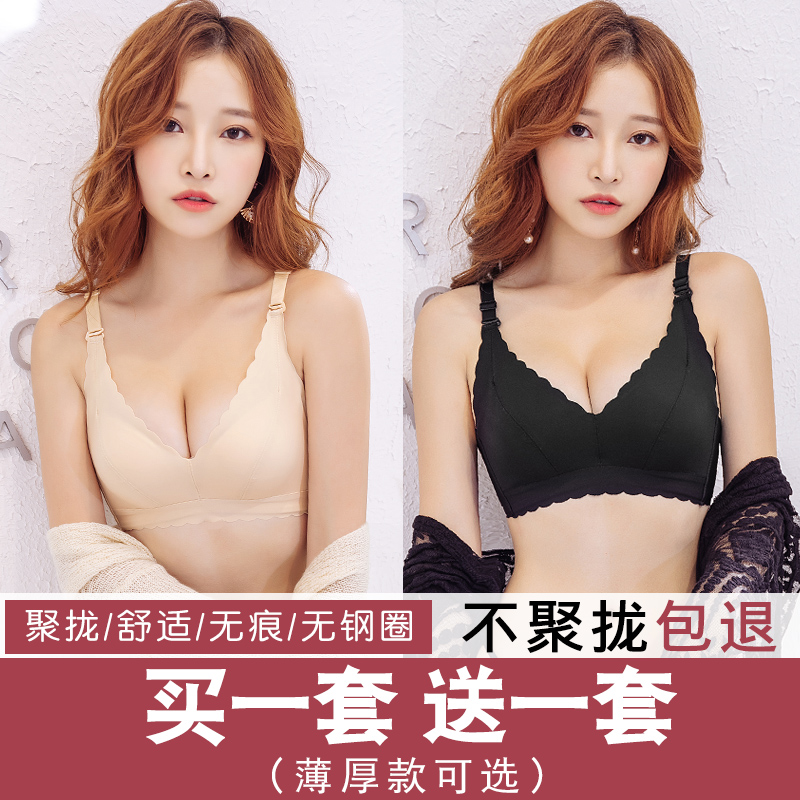 Underwear set female no rims sexy girl cashier vice milk adjustment bra thick chest gather bra thin section