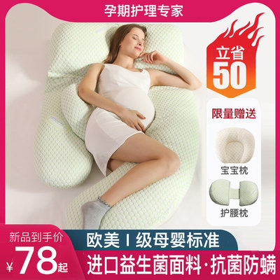 Pregnant woman pillow waist side pillow pillow sleeping side pillow pregnancy U-shaped belly support pillow pregnancy supplies artifact