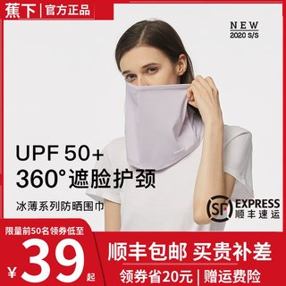 Full sun protection neck mask female mask ventilation in summer under the shade scarf male face veil scarf scarves outdoor coke under banana