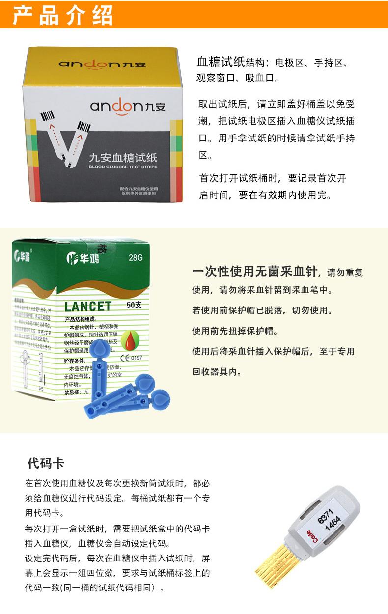 九安血糖测试机片血糖试纸条促销九安型详细照片