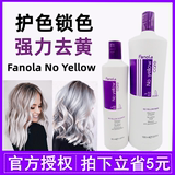 Italy Fanola to Huang wash water, yellow, yellow, retreat, decoration, purple, silver, gray solid, Fonola