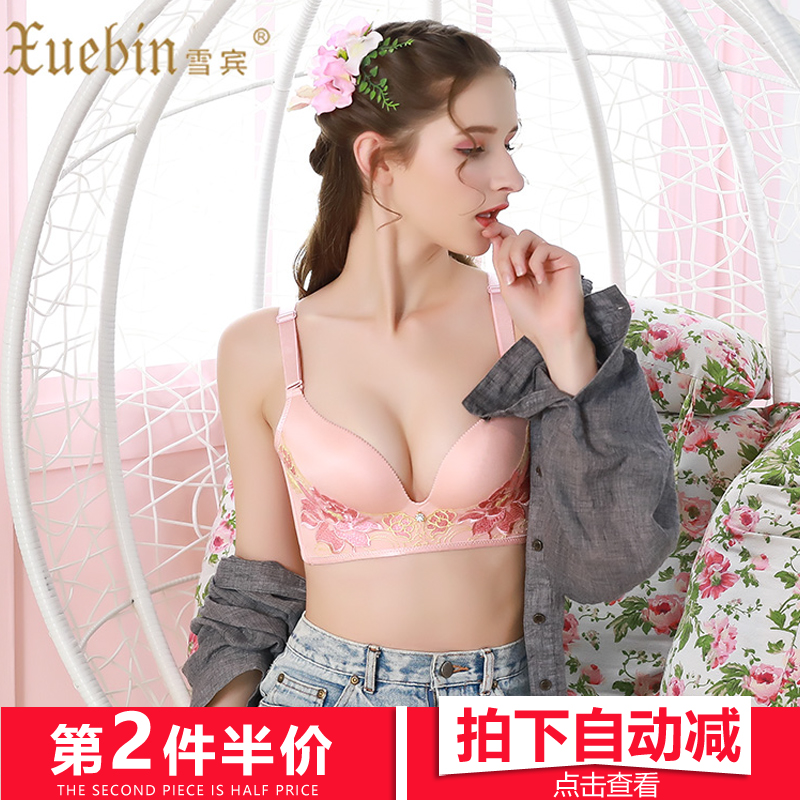 雪宾内衣女文胸聚拢无钢圈厚薄款性感无痕少女上托小胸胸罩收副乳