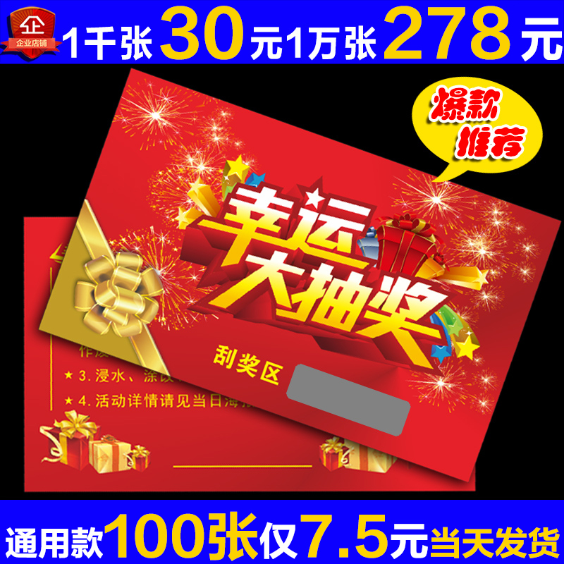 scratch card custom raffle ticket production scratch card printing universal version scratch scratch card draw card
