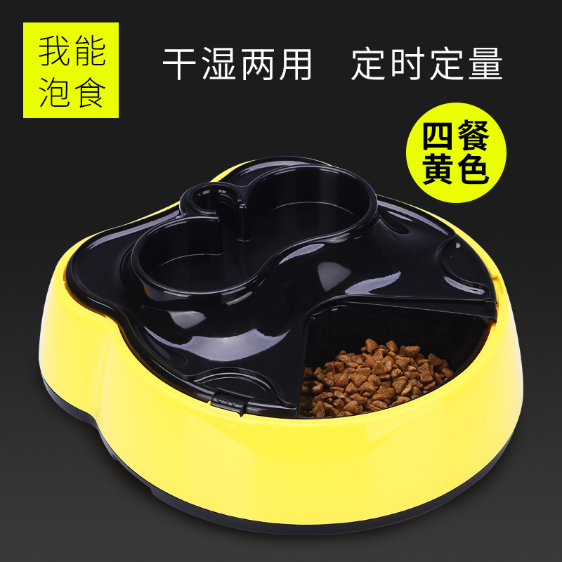 DRY AND WET AUTOMATIC FEEDER - YELLOW
