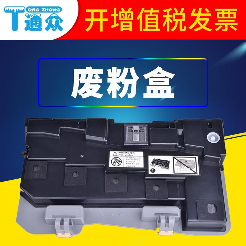 通众适用富士施乐IVVC2260C2263C2265废墨粉WorkCentre71207123712572207225碳粉回收盒粉盒回收瓶