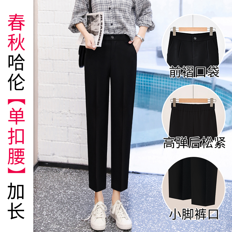 Harem Pants Spring And Autumn Lengthened [upgrade]