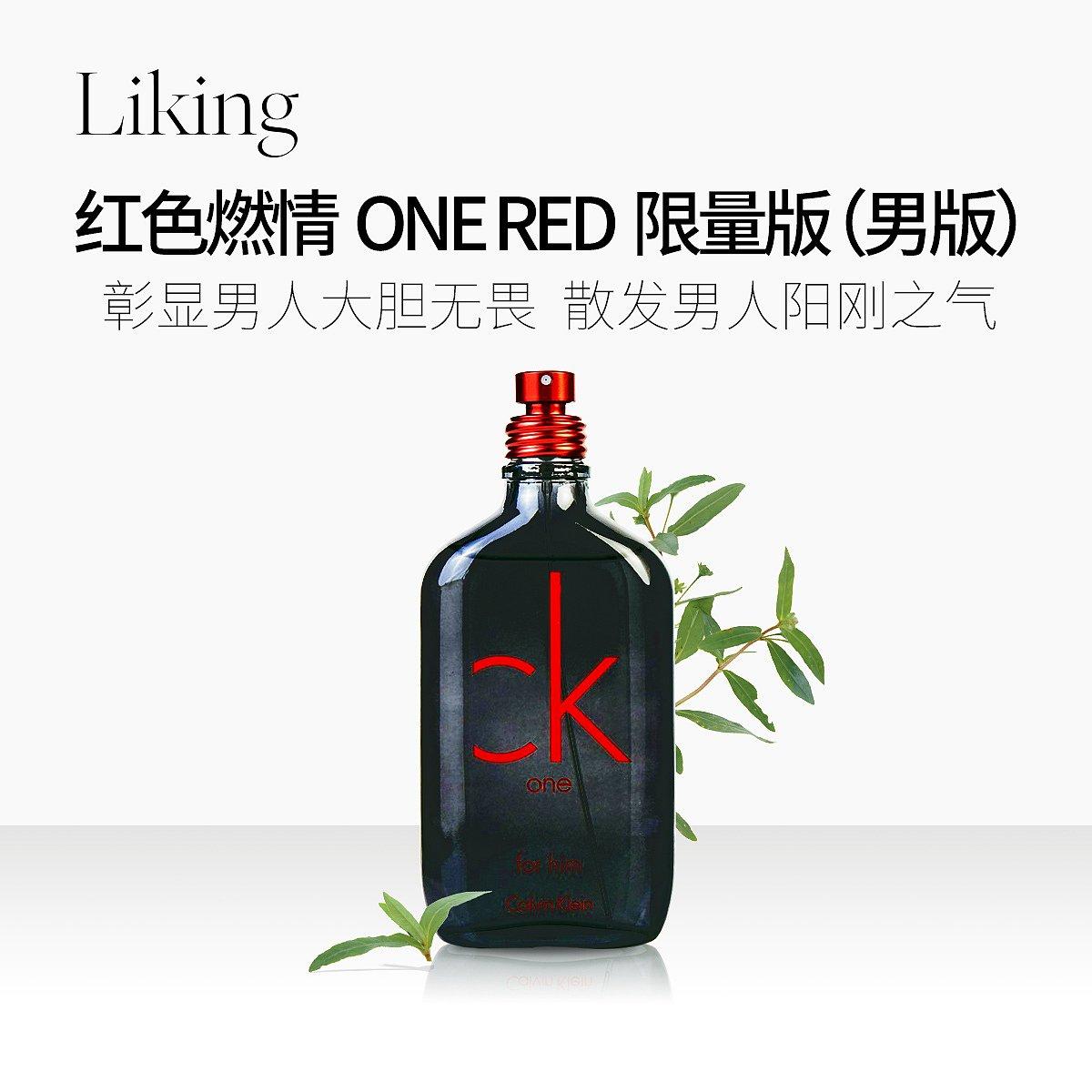 calvin klein  CK  One Red Edition燃情男士女士淡香水EDT 100ml
