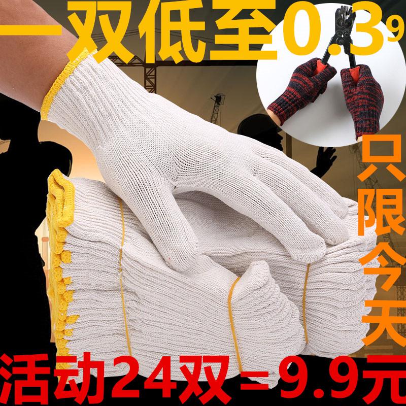 Средства защиты рук Перчатки защитные линии износа перчатки оптом рабочие сайте белого нейлона труда промышленной хлопка пряжа хлопок пряжа песок перчатки