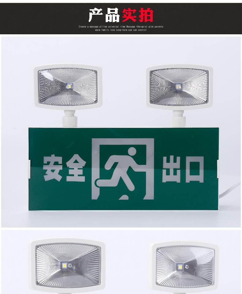 新国标LED消防应急灯安全出口指示疏散灯照明双头灯一体两用灯商品详情图