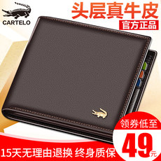 Cartelo genuine leather wallet men's short section of young business casual first layer of leather wallet wallet