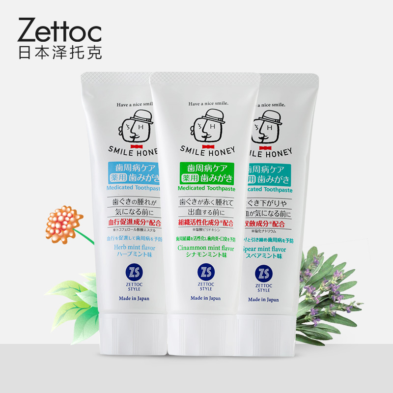 神价格: 120gx3件 日本 Zettoc 泽托克 口腔护理牙膏