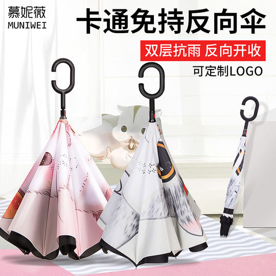 Reverse Umbrella Folding Umbrella Female Long Handle Fully Automatic Double-layer Free-hold Rain or Rain Child Umbrella Boys