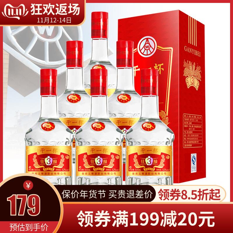 四川宜宾五粮液总厂生产干一杯佳酿浓香型52度500mL6瓶整箱礼盒装