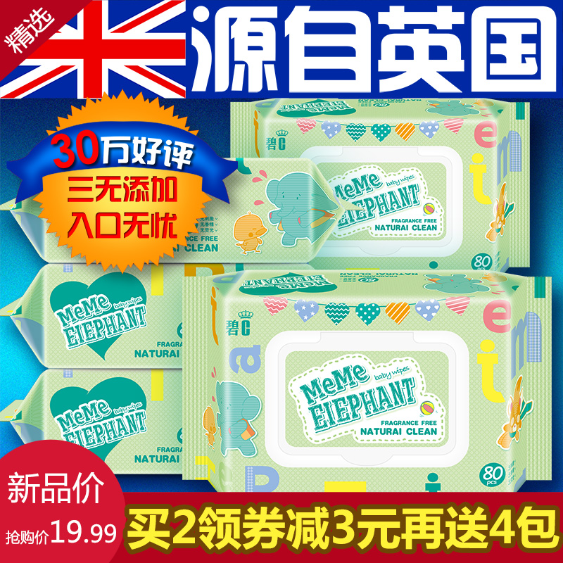 Bi c baby wipes newborn baby wet wipes hand farts dedicated 80 pumping 5 packs 100 adult wholesale with cover