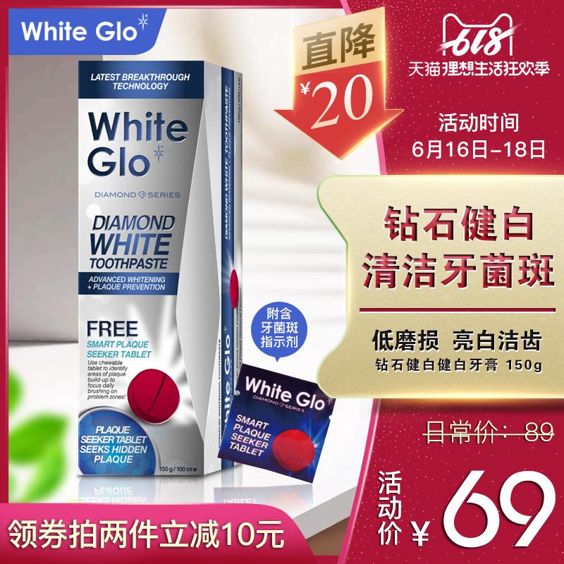 澳洲whiteglo/惠宝钻石健白牙膏 减少牙菌斑亮白洁齿去牙渍低磨损