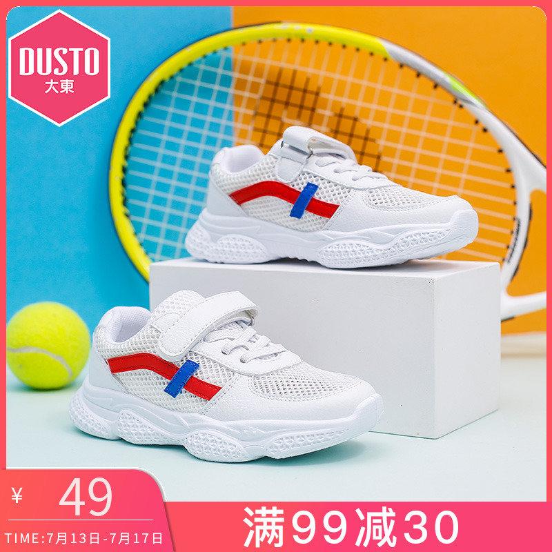 大东儿童男童鞋子女童运动鞋2019新款夏季透气童鞋运动鞋休闲鞋潮