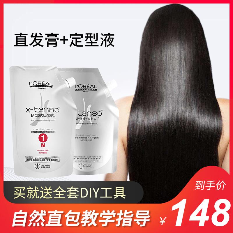 欧莱雅直发膏永久v家用a家用发水免拉直膏家用烫软化剂洗直头发离子