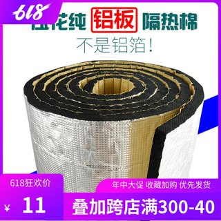 Heat insulation plate insulation material roof color steel insulation film resistant to high temperature rubber insulation cotton self-sticking