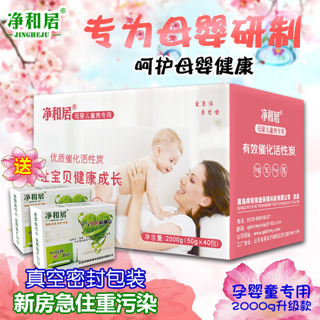 Maternal and child pregnant women's household in addition to formaldehyde to absordel formaldehyde activated carbon package new house activity carbon cloth repair bamboo charcoal package 9