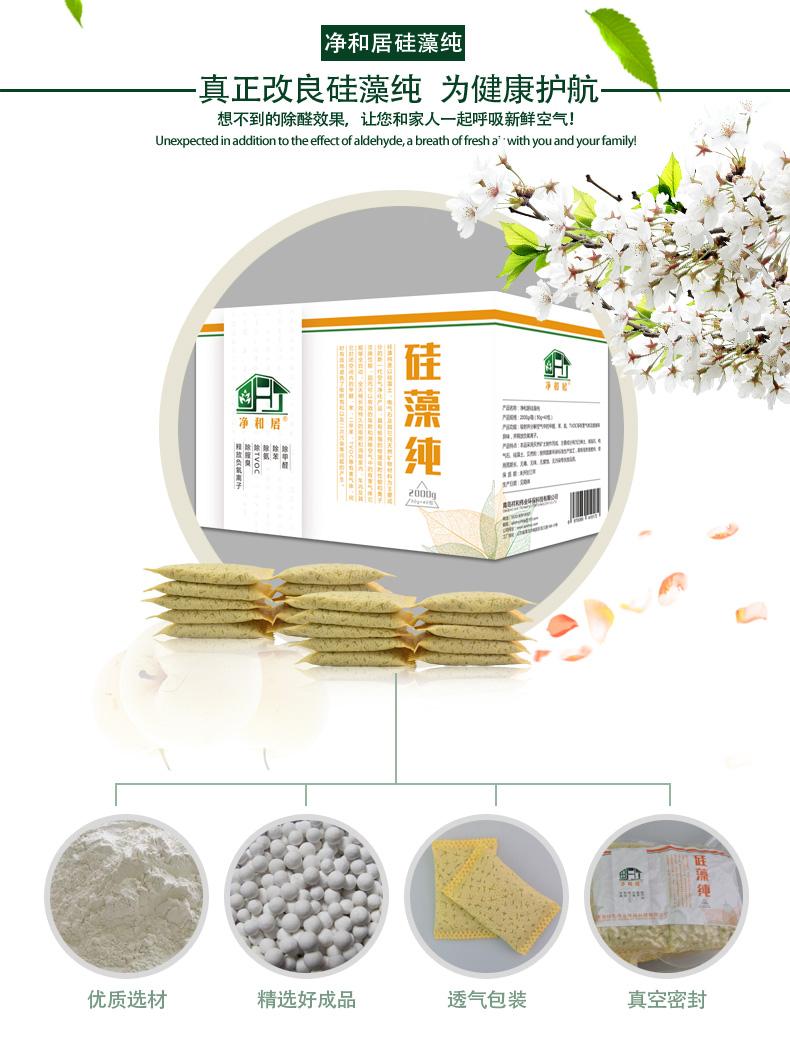 净和居活性炭母婴新房除甲醛装修家用竹炭包去甲醛活性碳包硅藻纯5张