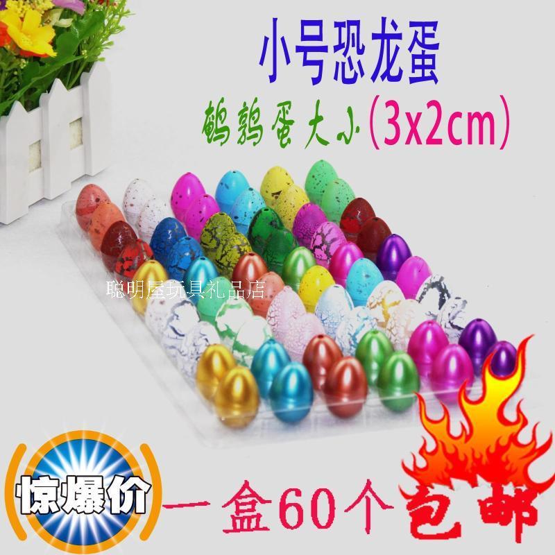 小号恐龙蛋孵化玩具膨胀复活蛋变形蛋益智儿童玩具60个装一盒包邮