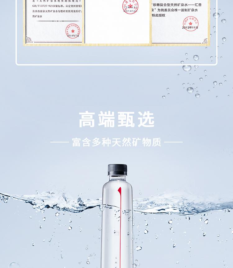 汇善谷 高锶弱碱性天然矿泉水 517ml*18瓶 图3