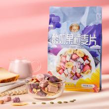 【2件】谷物源酸奶水果麦片520g