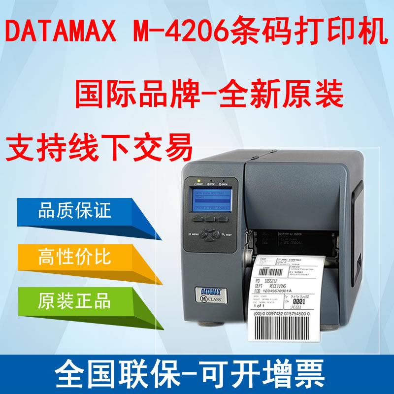 Máy in mã vạch Datamax Dimas M-4206 / M4206II, máy in nhãn mã vạch Dimas - Thiết bị mua / quét mã vạch