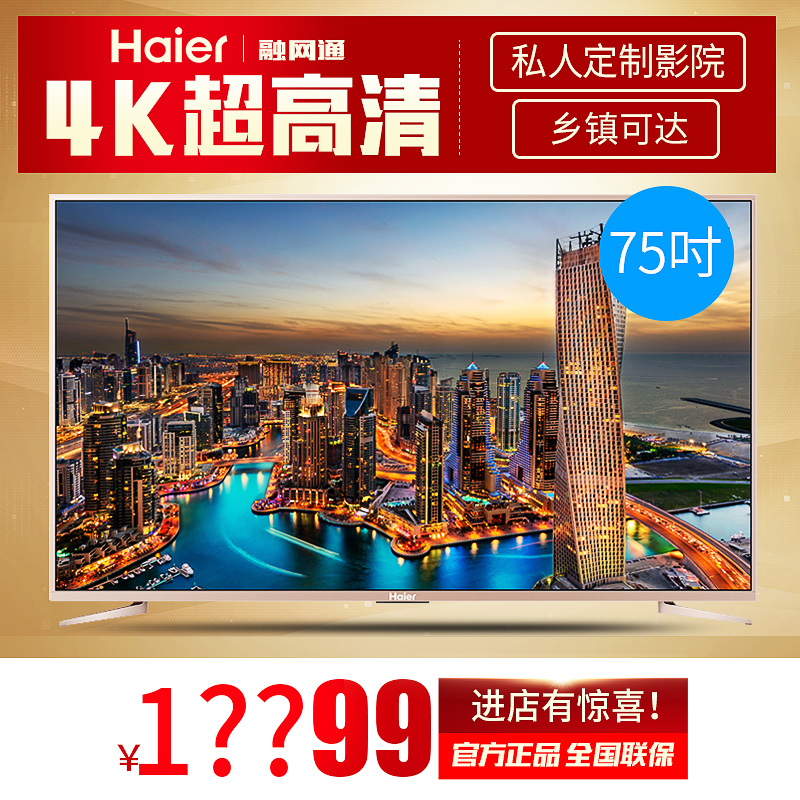 haier 75 inch tv. haier ls75a31 75 inch 4k hd large screen intelligent network led flat panel tv 70 tv k